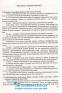 Відповіді до збірника ДПА 2020 з біології 9 клас : Барна І.  Підручники і посібники. Купити - 6