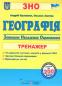 ЗНО 2021 Географія. Тренажер для підготовки до ЗНО : Кузишин А. Тернопіль купити - 1