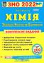 ЗНО 2022 Хімія. Комплексне видання : Березан О. Підручники і посібники. купити - 1