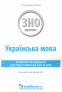 Українська мова ЗНО 2021. Комплексне видання : Глазова О. Освіта купити - 2