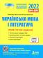 ЗНО 2022  Українська мова та література. Повний курс + Типові тестові /КОМПЛЕКТ/ : Заболотний О. Літера. - 9