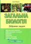 Збірник задач. Загальна біологія. Барна І. Підручники і посібники. купити - 1