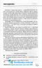 Біологія 100 тем. Довідник. Експрес-допомога до  ЗНО : Джамєєв В. Асса. купити - 4