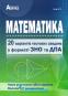 Математика : Довідник + тести та 20 варіантів тестів у форматі ЗНО 2022 : Істер О. Абетка. купити - 11