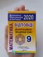 ШПАРГАЛКА. Відповіді ДПА 2020 з математики 9 клас (до збірника О. Істера) : купити - 1