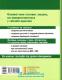 ЗНО 2021 Географія. Енциклопедія тестових завдань : Довгань Г., Стадник О. Ранок. купити - 16