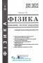 Фізика ЗНО 2022. Довідник + тести : Мойсеєнко І.  Абетка. купити - 2