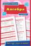 Алгебра 7-11 класи. Серія «Довідник у таблицях» : Роганін О. М. УЛА. купити - 1