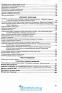 ЗНО 2021 Українська мова. Комплексне видання : Білецька О. Підручники і посібники. купити - 14