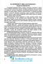 Збірник задач. Загальна біологія. Барна І. Підручники і посібники. купити - 5
