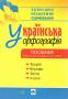 Українська орфографія: Дрозд О. Навчальна книга - Богдан. купити - 1