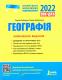 Географія ЗНО 2022. Комплексне видання + типові тестові завдання /КОМПЛЕКТ/ : Кобернік С., Коваленко Р. Надтока О. Літера - 1