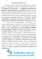 Українська мова ЗНО. Зразки висловлювань на дискусійну тему : Білецька О. Підручники і посібники. купити - 4