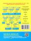 Українська мова та література ЗНО 2022. Типові тестові завдання : Заболотний О., Заболотний В. Літера. купити - 10