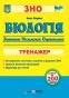 Біологія ЗНО 2022. Комплексне видання + Тренажер /КОМПЛЕКТ/ : Барна І. Підручники і посібники. - 5