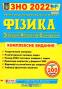 ЗНО 2022 Фізика. Комплексне видання : Струж Н. Підручники і посібники. купити - 1