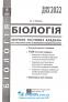 Біологія ЗНО 2022. Збірник тестів : Соболь В. Абетка. купити - 2