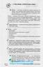 Українська мова 100 тем. Довідник. Експрес-допомога до ЗНО : Квартник Т. Асса. купити - 9