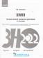 ХІМІЯ ЗНО 2022. ІНТЕРАКТИВНИЙДОВІДНИК-ПРАКТИКУМ : ГРИГОРОВИЧ. РАНОК КУПИТИ - 1