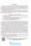 Німецька мова ЗНО 2022. Комплексне видання : Грицюк І. Підручники і посібники. купити - 4