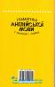 Граматика англійської мови в таблицях і схемах : Зайцева А. Логос. купити - 12