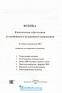 ЗНО 2022 Фізика. Комплексне видання : Струж Н. Підручники і посібники. купити - 2