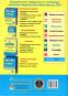 Хімія ЗНО 2021. Комплексне видання + Тренажер /КОМПЛЕКТ/ : Березан О., та інші. Підручники і посібники. - 16