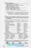Українська мова 100 тем. Довідник. Експрес-допомога до ЗНО : Квартник Т. Асса. купити - 13