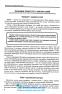 Хімія. Довідник для абітурієнтів та школярів : Гриньова М. Літера. купити - 6