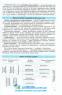 """Соціально-економічна географія світу у визначеннях, таблицях і схемах. 10—11 класи. Серiя """" Рятівник """" : Довгань Г.Д. Ранок. купити - 6"""