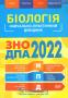Біологія ЗНО і ДПА 2022. Навчально-практичний довідник : Кравченко М. Торсінг. купити - 1