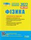 Фізика ЗНО 2022. Комплексне видання + типові тестові /КОМПЛЕКТ/ : Божинова Ф., Альошина М. Літера - 1