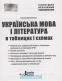 ЗНО 2021 Українська мова і література в таблицях і схемах  : Данилевська О. Видавництво Літера. купити - 2