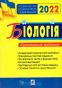 Біологія ЗНО 2022 : комплексне видання: Олійник І. В. Навчальна книга - Богдан. купити - 1