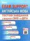 Англійська мова (Exam Support). Тестові завдання у форматі ЗНО та ДПА 2020. купити - 1
