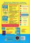Англійська мова ЗНО 2021. Тренажер для підготовки: Євчук О., Доценко І. Підручники і посібники. купити - 12