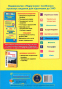 Німецька мова ЗНО 2021. Тренажер + аудіозаписи : Грицюк І. Підручники і посібники. купити - 11