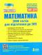 2000 тестів математика ЗНО 2021. Рівень стандарту та профільний : Захарійченко Ю. та ін. Видавництво Літера. купити - 1