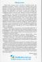 """Українська мова у визначеннях, таблицях і схемах для учнів 5—11 класів. Серiя """" Рятівник """" : Копитіна І. Ранок. купити - 4"""