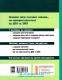 Українська мова та література в тестах до ЗНО 2022. Енциклопедія : Жовтобрюх В., Паращич В. Ранок. купити - 16