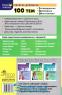 Біологія 100 тем. Довідник. Експрес-допомога до  ЗНО : Джамєєв В. Асса. купити - 10