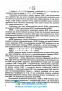 Збірник задач. Загальна біологія. Барна І. Підручники і посібники. купити - 7