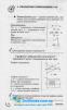 Фізика 100 тем. Довідник. Експрес-допомога до ЗНО : Дахова О. Асса. купити - 10