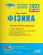 Фізика ЗНО 2022. Комплексне видання + типові тестові /КОМПЛЕКТ/ : Божинова Ф., Альошина М. Літера - 9