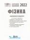 Фізика ЗНО 2022. Комплексне видання + типові тестові /КОМПЛЕКТ/ : Божинова Ф., Альошина М. Літера - 2