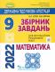 ДПА 9 клас 2022 математики. Збірник завдань + Відповіді : О. С. Істер, О. В. Єргіна.  Генеза. Купити - 1