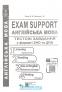 Англійська мова (Exam Support). Тестові завдання у форматі ЗНО та ДПА 2022. Доценко І., Євчук О. - 2