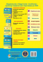 Географія ЗНО 2022. Комплексне видання + Тренажер /КОМПЛЕКТ/ : Кузишин А., Заячук О. Підручники і посібники. - 12