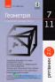 """Геометрія у таблицях і схемах для учнів 7—11 класів. Серiя """" Рятівник """" : Дергачов В. Ранок. купити - 1"""