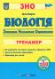ЗНО 2021 Біологія. Тренажер :  Барна І. Підручники і посібники. купити - 1